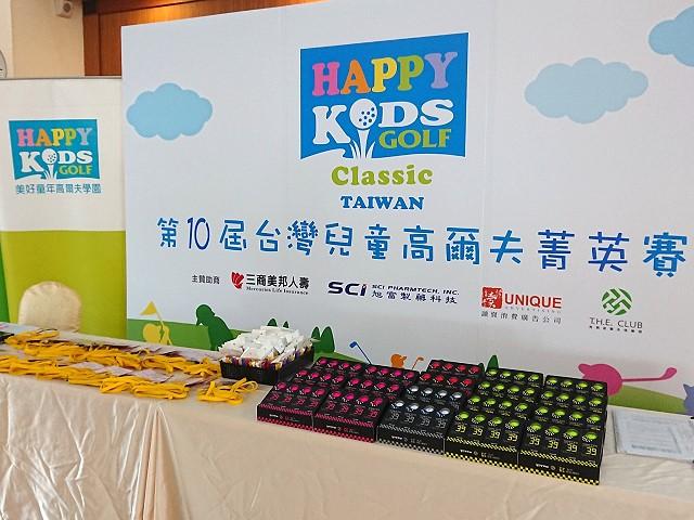 【賽事資訊】 2018 台灣兒童高爾夫菁英賽賽後報導