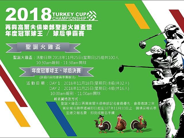 【賽事資訊】2018再興高爾夫俱樂部聖誔火雞盃