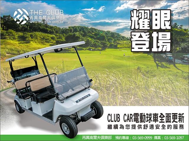 【最新訊息】Club Car 電動球車全面更新