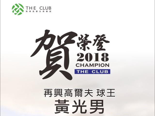 【賽事訊息】2018再興高爾夫俱樂部年度冠軍球王/球后爭霸賽