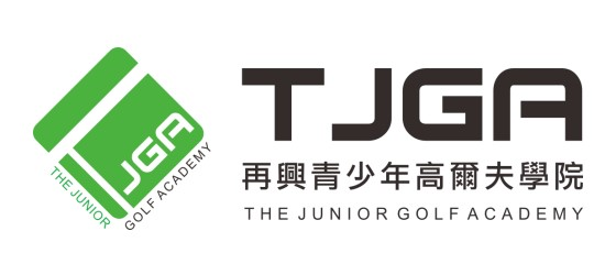 TJGA 再興青少年高爾夫學院
