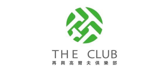 再興高爾夫俱樂部粉絲專頁