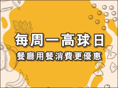 【優惠訊息】每週一高球日用餐即享優惠!