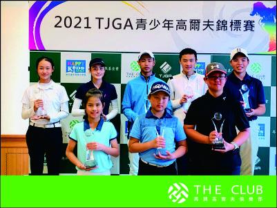 【賽事新聞稿】2021 TJGA青少年高爾夫錦標賽