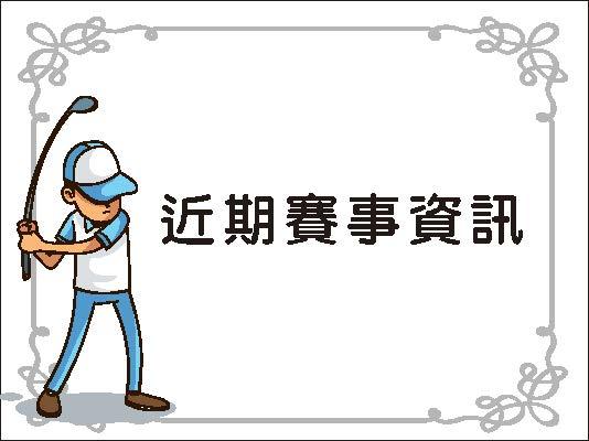 【賽事資訊】第十二屆 台灣兒童高爾夫公開賽編組表