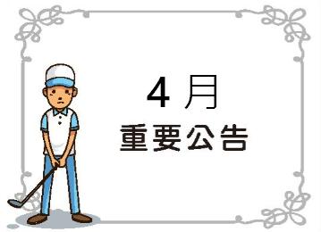 【重要公告】春季大保養暫停營業一日