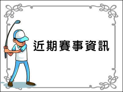 【賽事資訊】第十三屆台灣兒童高爾夫錦標賽編組表