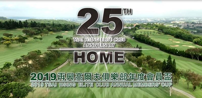 【花絮報導】2019再興高爾夫俱樂部年度會員盃