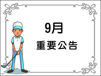 【重要公告】秋季大保養09/14全天-09/15上午暫停營業