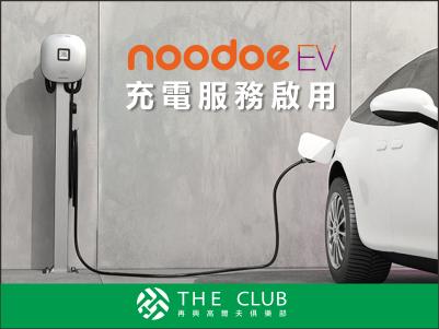 【球友福利】Noodoe EV充電服務09/25正式啟用