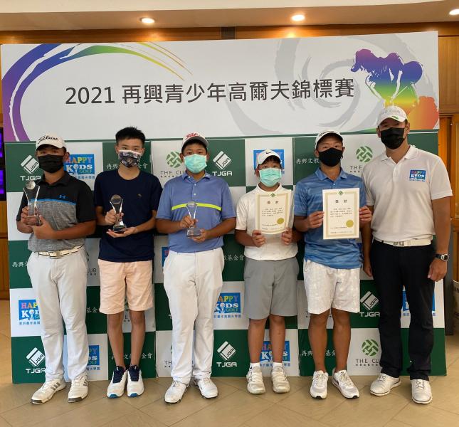 【賽事新聞稿】2021 再興青少年高爾夫錦標賽