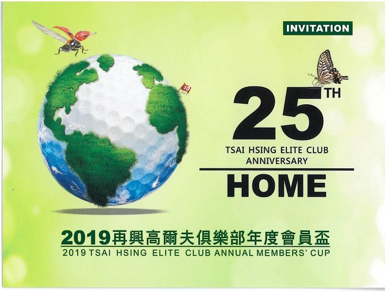 【賽事公布】 2019再興高爾夫俱樂部會員盃編組表