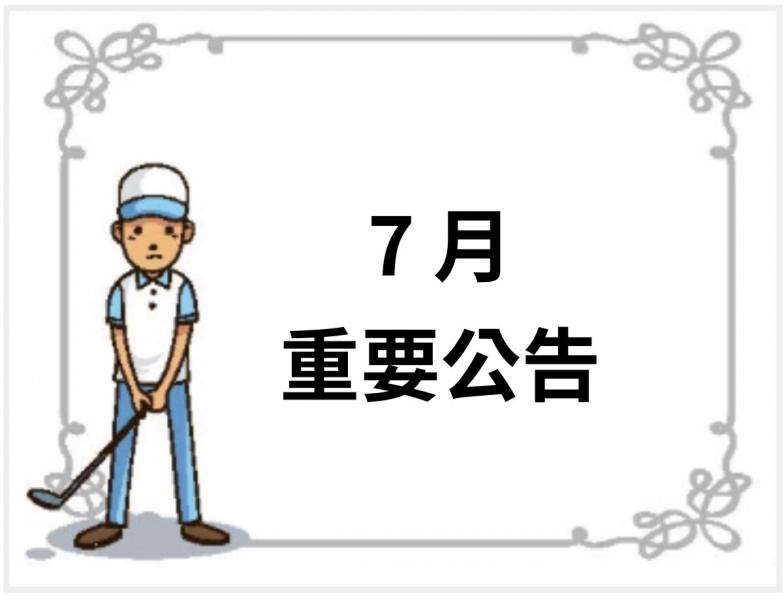 【重要公告】07/13起開放擊球,敬請配合防疫規範