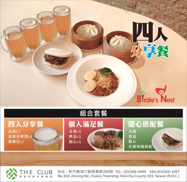 4人套餐-12.jpg