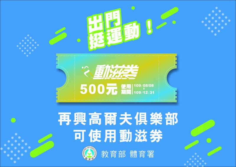 FB官網20200807動滋券.jpg