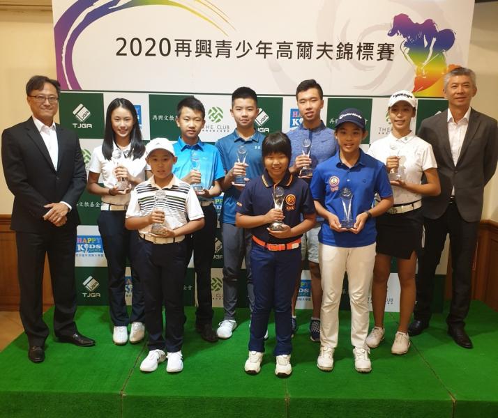 【賽後新聞稿】2020再興青少年高爾夫錦標賽