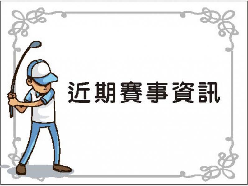 【賽事資訊】第十三屆台灣兒童高爾夫名人賽編組表
