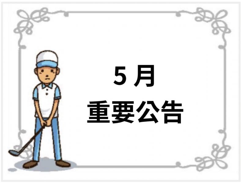 【重要公告】防疫考量,會館暫時關閉