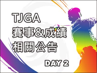 【賽事資訊】2021 TJGA 青少年高爾夫錦標賽編組表及成績表