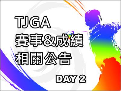 【賽事資訊】2021 TJGA青少年高爾夫夏季系列賽2編組表及成績表