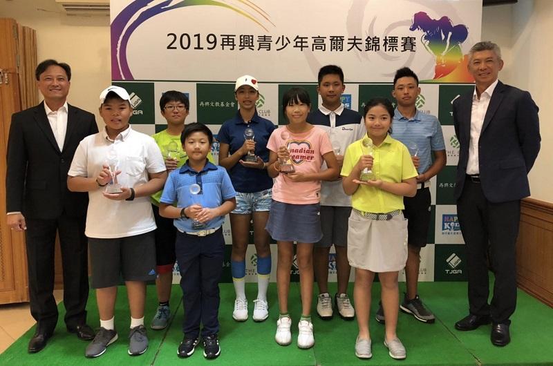 【賽事新聞稿】2019再興青少年高爾夫錦標賽