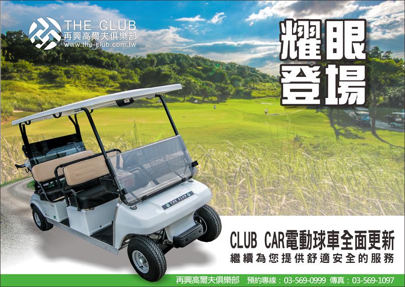 Club Car 電動球車.png